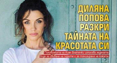 Диляна Попова разкри тайната на красотата си