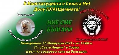 """Съпротивата организира протест: """"Да си върнем правото на труд, хляб и свобода!"""""""