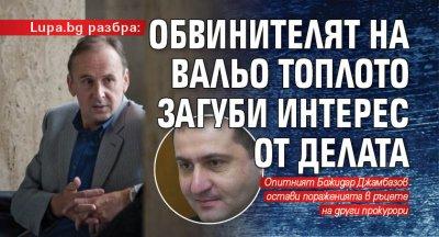 Lupa.bg разбра: Обвинителят на Вальо Топлото загуби интерес от делата