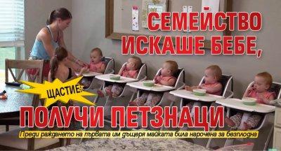 ЩАСТИЕ: Семейство искаше бебе, получи петзнаци