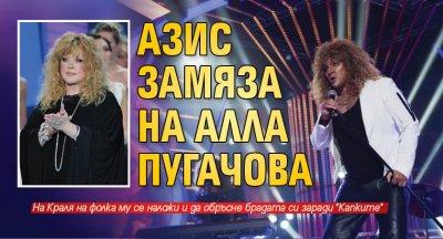 Азис замяза на Алла Пугачова