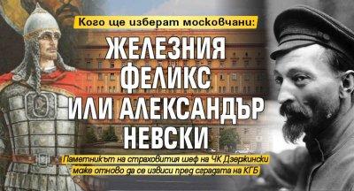 Кого ще изберат московчани: Железния Феликс или Александър Невски