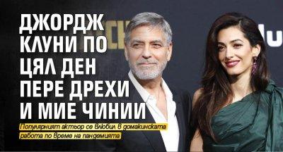 Джордж Клуни по цял ден пере дрехи и мие чинии