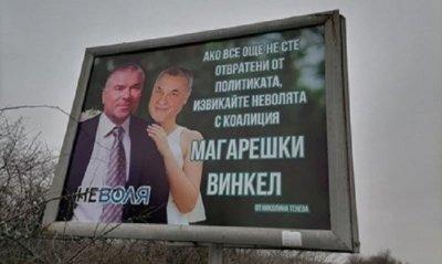 """Билборд """"Магарешки винкел"""" ядоса Валери Симеонов"""