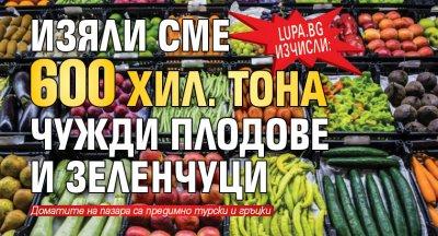 Lupa.bg изчисли: Изяли сме 600 хил. тона чужди плодове и зеленчуци
