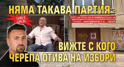 Само в Lupa.bg: Няма такава партия - вижте с кого Черепа отива на избори