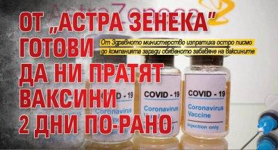 """От """"Астра Зенека"""" готови да ни пратят ваксини 2 дни по-рано"""