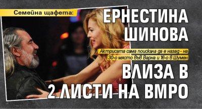 Семейна щафета: Ернестина Шинова влиза в 2 листи на ВМРО