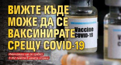Вижте къде може да се ваксинирате срещу COVID-19
