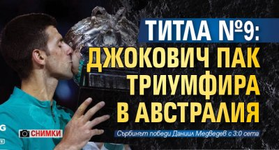 Титла №9: Джокович пак триумфира в Австралия (СНИМКИ)