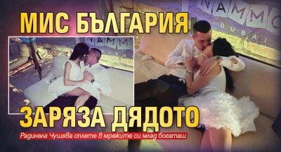 Мис България заряза дядото