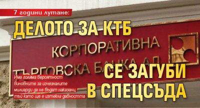 7 години лутане: Делото за КТБ се загуби в спецсъда