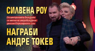 Силвена Роу награби Андре Токев