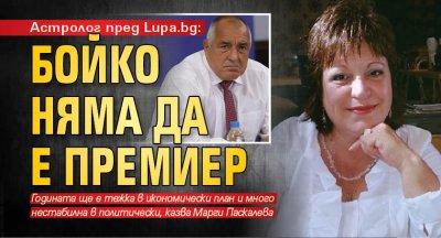 Астролог пред Lupa.bg: Бойко няма да е премиер