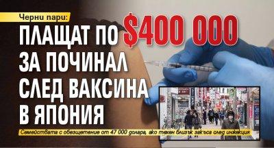 Черни пари: Плащат по $400 000 за починал след ваксина в Япония