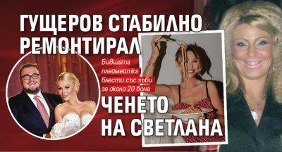 Гущеров стабилно ремонтирал ченето на Светлана
