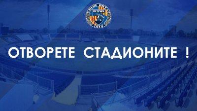 Фенове на Левски: Отворете стадионите!