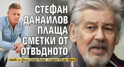 Стефан Данаилов плаща сметки от отвъдното