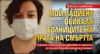Джипи побесня: Мой пациент обикаля болниците на прага на смъртта