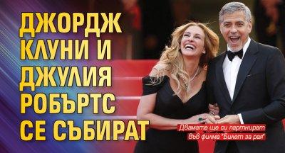 Джордж Клуни и Джулия Робъртс се събират