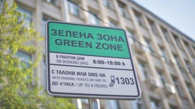 Паркираме безплатно в София на 3 март