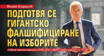 Волен Сидеров: Подготвя се гигантско фалшифициране на изборите