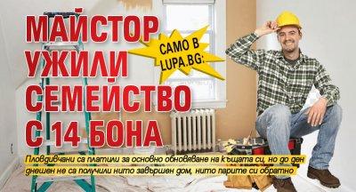 Само в Lupa.bg: Майстор ужили семейство с 14 бона