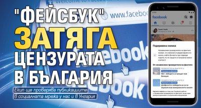 """""""Фейсбук"""" затяга цензурата в България"""