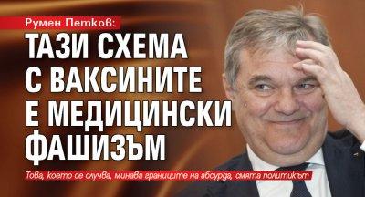 Румен Петков: Тази схема с ваксините е медицински фашизъм