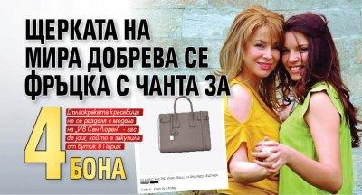 Щерката на Мира Добрева се фръцка с чанта за 4 бона