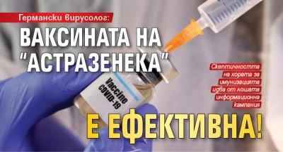 "Германски вирусолог: Ваксината на ""АстраЗенека"" е ефективна!"