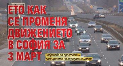 Ето как се променя движението в София за 3 март