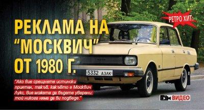 """РЕТРО ХИТ: Реклама на """"Москвич"""" от 1980 г. (ВИДЕО)"""
