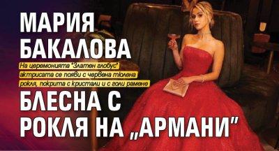 """Мария Бакалова блесна с рокля на """"Армани"""""""