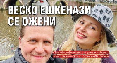Веско Ешкенази се ожени