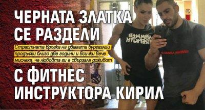 Черната Златка се раздели с фитнес инструктора Кирил