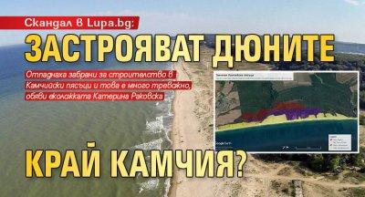 Скандал в Lupa.bg: Застрояват дюните край Камчия?