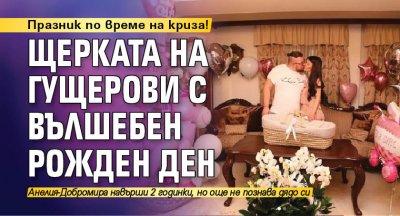 Празник по време на криза! Щерката на Гущерови с вълшебен рожден ден
