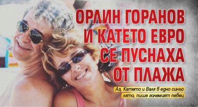 Орлин Горанов и Катето Евро се пуснаха от плажа