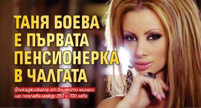 Таня Боева е първата пенсионерка в чалгата