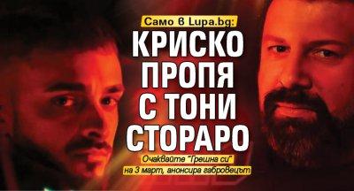 Първо в Lupa.bg: Криско пропя с Тони Стораро