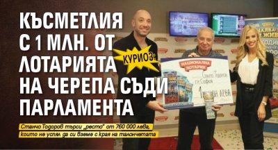 КУРИОЗ: Късметлия с 1 млн. от лотарията на Черепа съди парламента