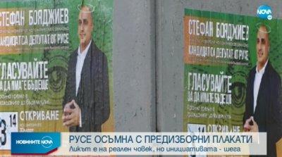 Русе осъмна с интересни предизборни плакати