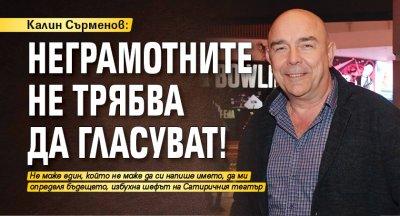 Калин Сърменов: Неграмотните не трябва да гласуват!