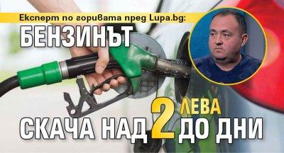 Експерт по горивата пред Lupa.bg: Бензинът скача над 2 лв. до дни