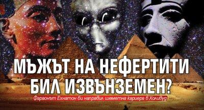 Мъжът на Нефертити бил извънземен?