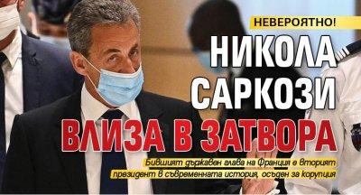 НЕВЕРОЯТНО! Никола Саркози влиза в затвора
