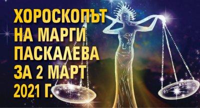Хороскопът на Марги Паскалева за 2 март 2021 г.