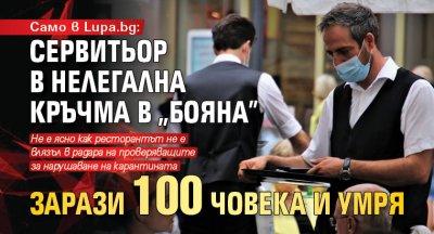 """Само в Lupa.bg: Сервитьор в нелегална кръчма в """"Бояна"""" зарази 100 човека и умря"""