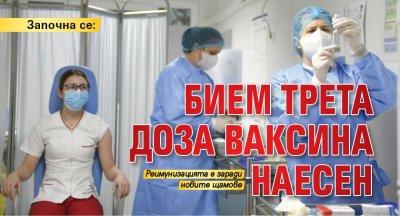 Започна се: Бием трета доза ваксина наесен